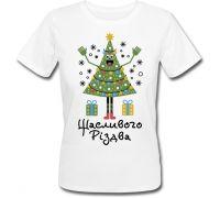 Женская футболка Щасливого Р здва (белая)