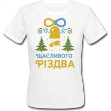 Женская футболка Щасливого Р здва 2 (белая)