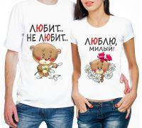 Парные футболки Любит не любит Люблю милый