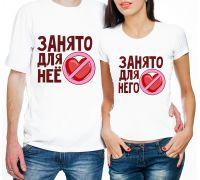 Парные футболки Занято для нее занято для него (частичная или полная предоплата)