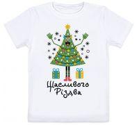 Детская футболка Щасливого Р здва (для девочки)