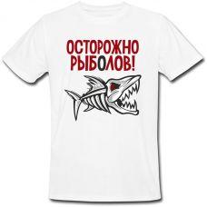 Мужская футболка осторожно рыболов (белая)
